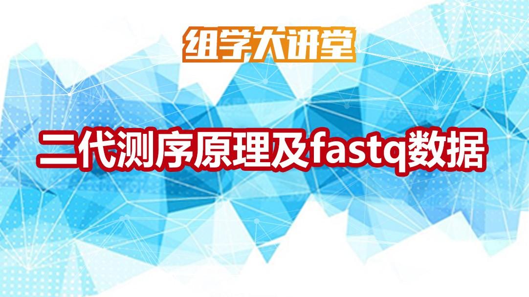 二代测序原理及fastq数据讲解