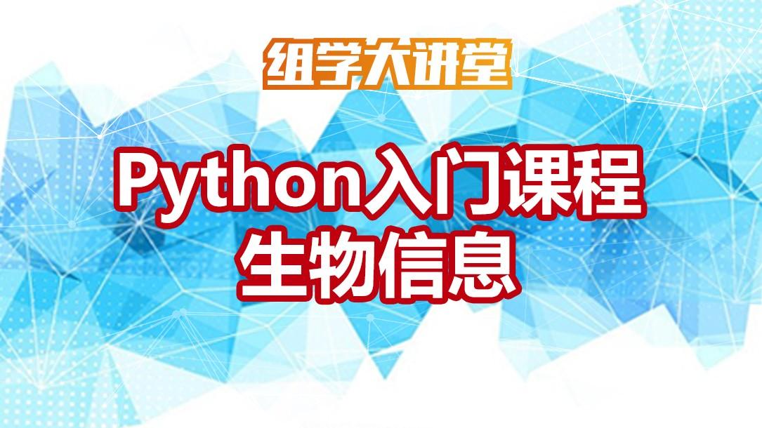 Python基础入门(生物信息)
