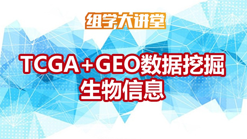 TCGA+GEO数据挖掘(筛选与疾病相关的biomarker)