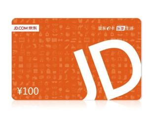 京东购物卡100元