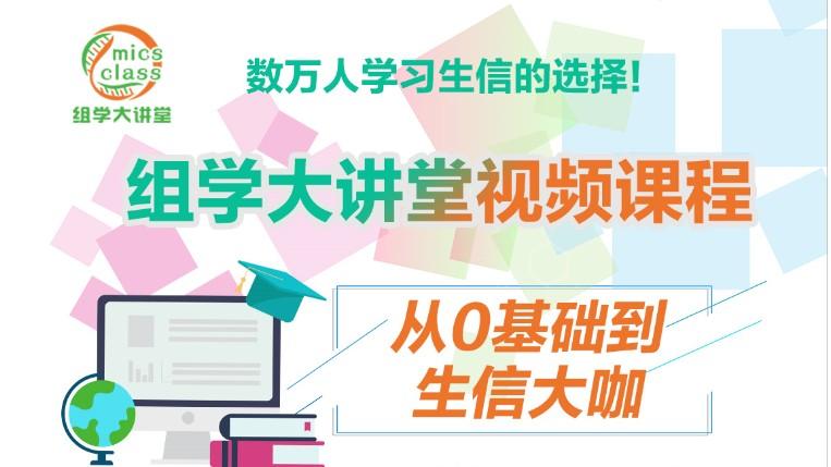组学大讲堂-8月直播课程安排!